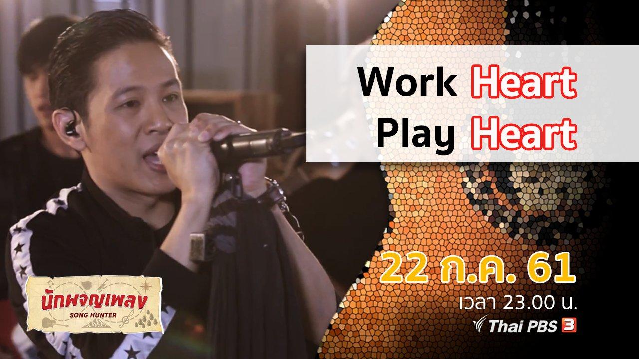 นักผจญเพลง - Work Heart Play Heart