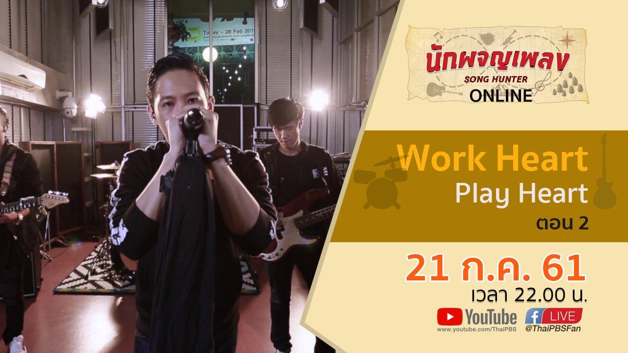 นักผจญเพลง - Work Heart Play Heart ตอน 2