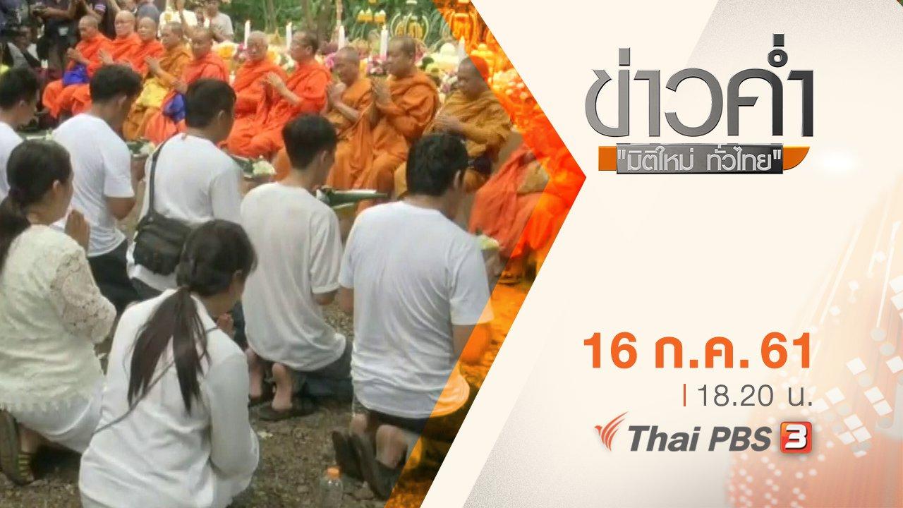 ข่าวค่ำ มิติใหม่ทั่วไทย - ประเด็นข่าว ( 16 ก.ค. 61)