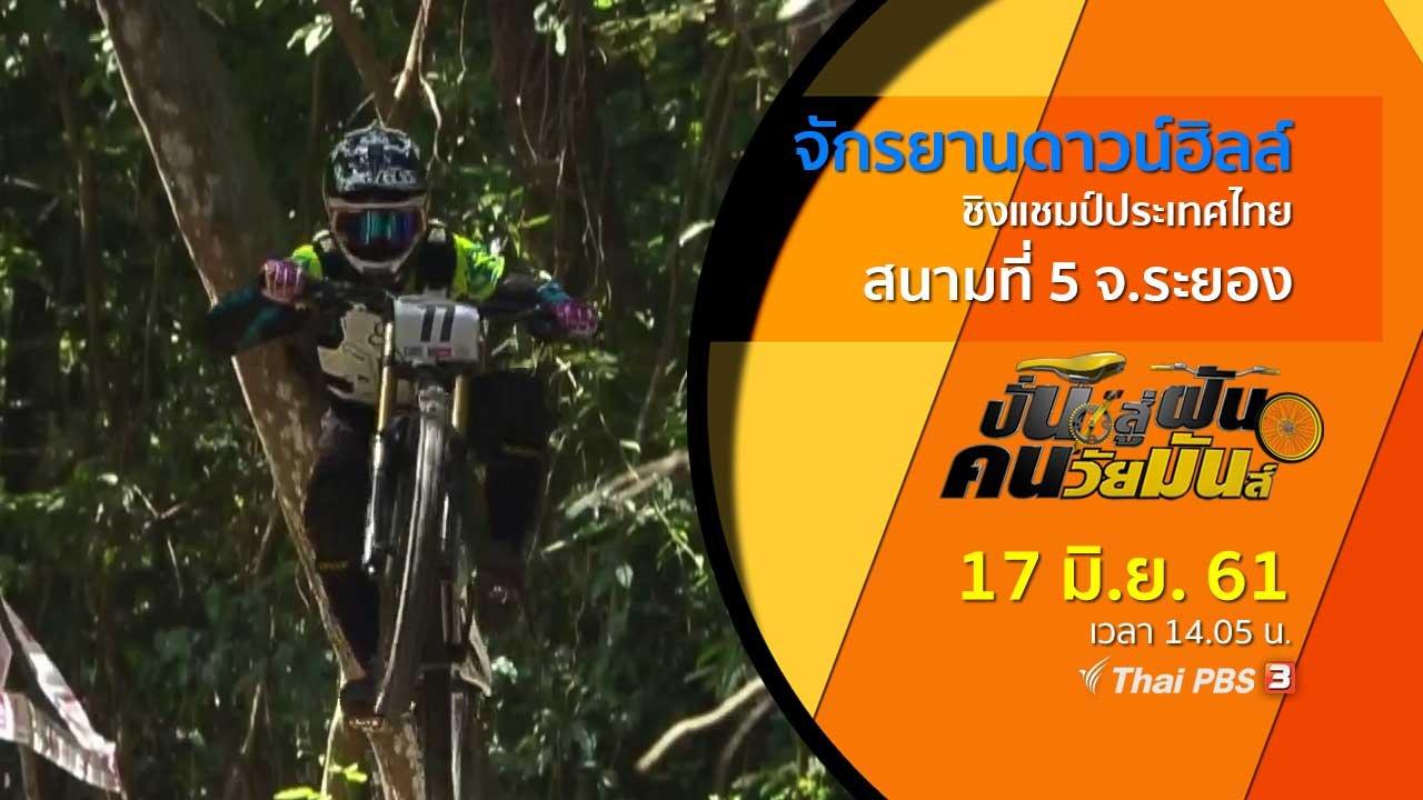 ปั่นสู่ฝัน คนวัยมันส์ - จักรยานดาวน์ฮิลล์ ชิงแชมป์ประเทศไทย สนามที่ 5 จ.ระยอง
