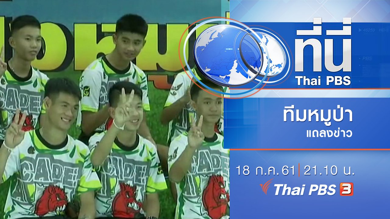 ที่นี่ Thai PBS - ประเด็นข่าว ( 18 ก.ค. 61)