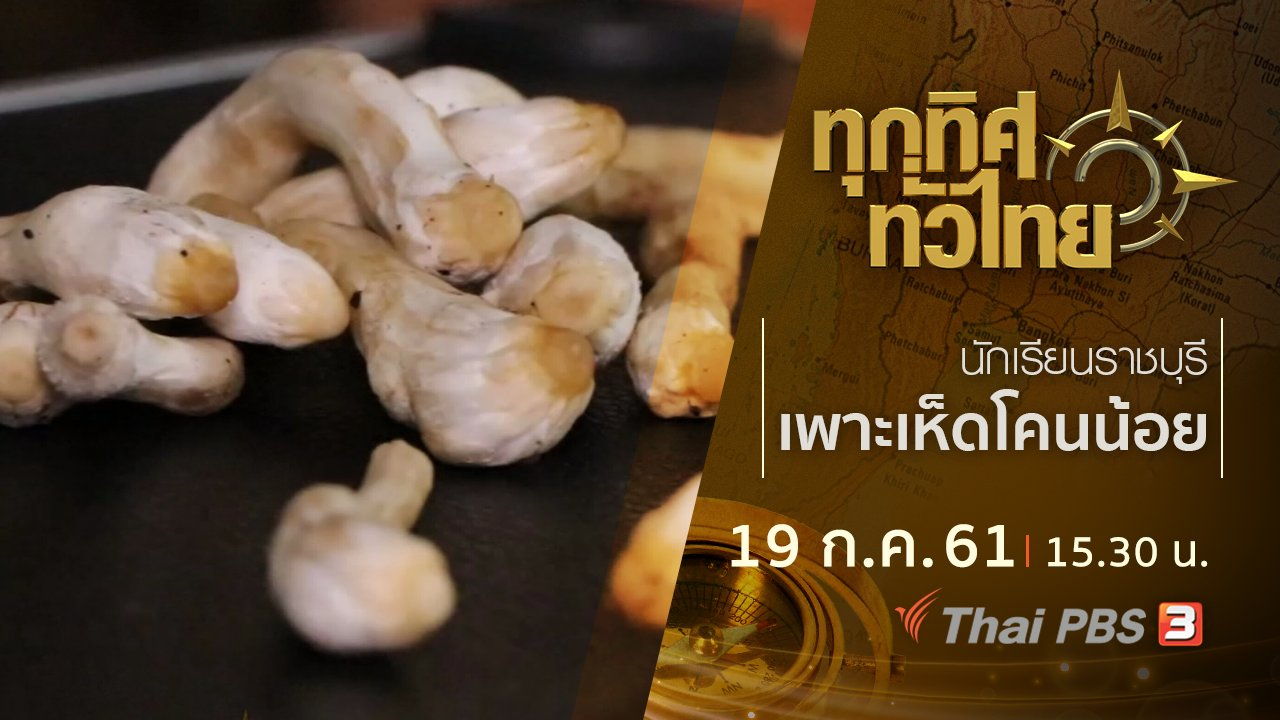 ทุกทิศทั่วไทย - ประเด็นข่าว ( 19 ก.ค. 61)