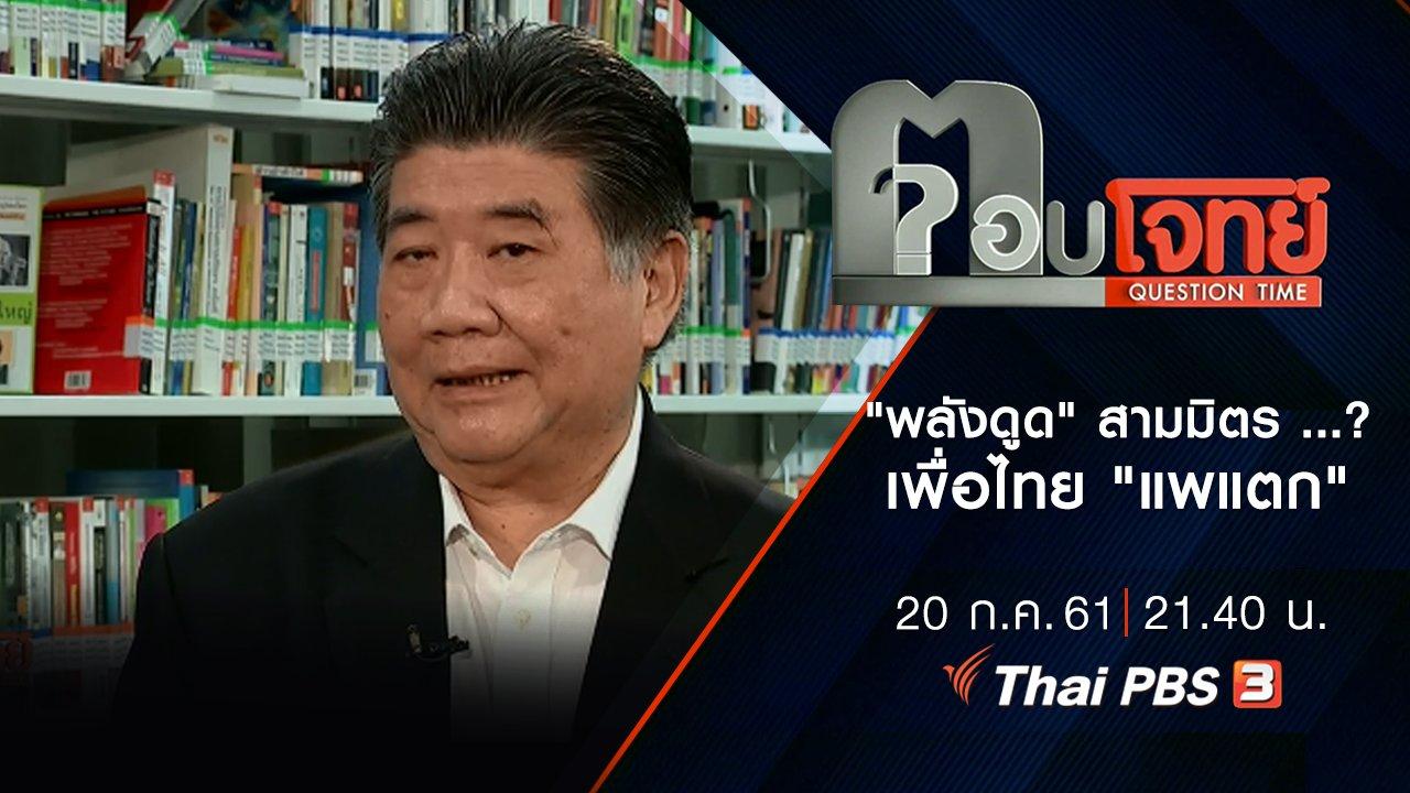 """ตอบโจทย์ - """"พลังดูด"""" สามมิตร ...? เพื่อไทย """"แพแตก"""""""