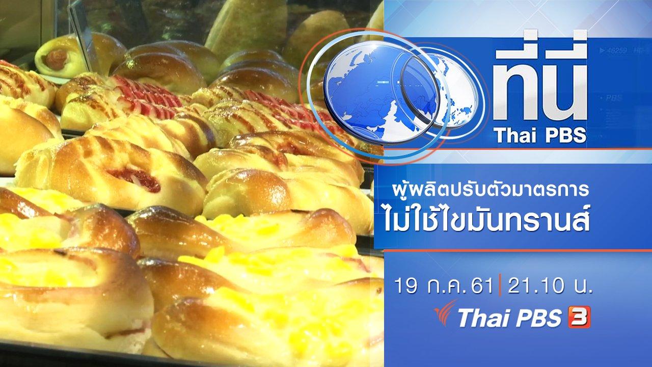 ที่นี่ Thai PBS - ประเด็นข่าว ( 19 ก.ค. 61)