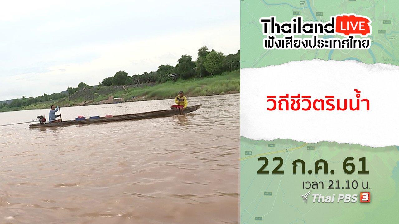 ฟังเสียงประเทศไทย - วิถีชีวิตริมน้ำ