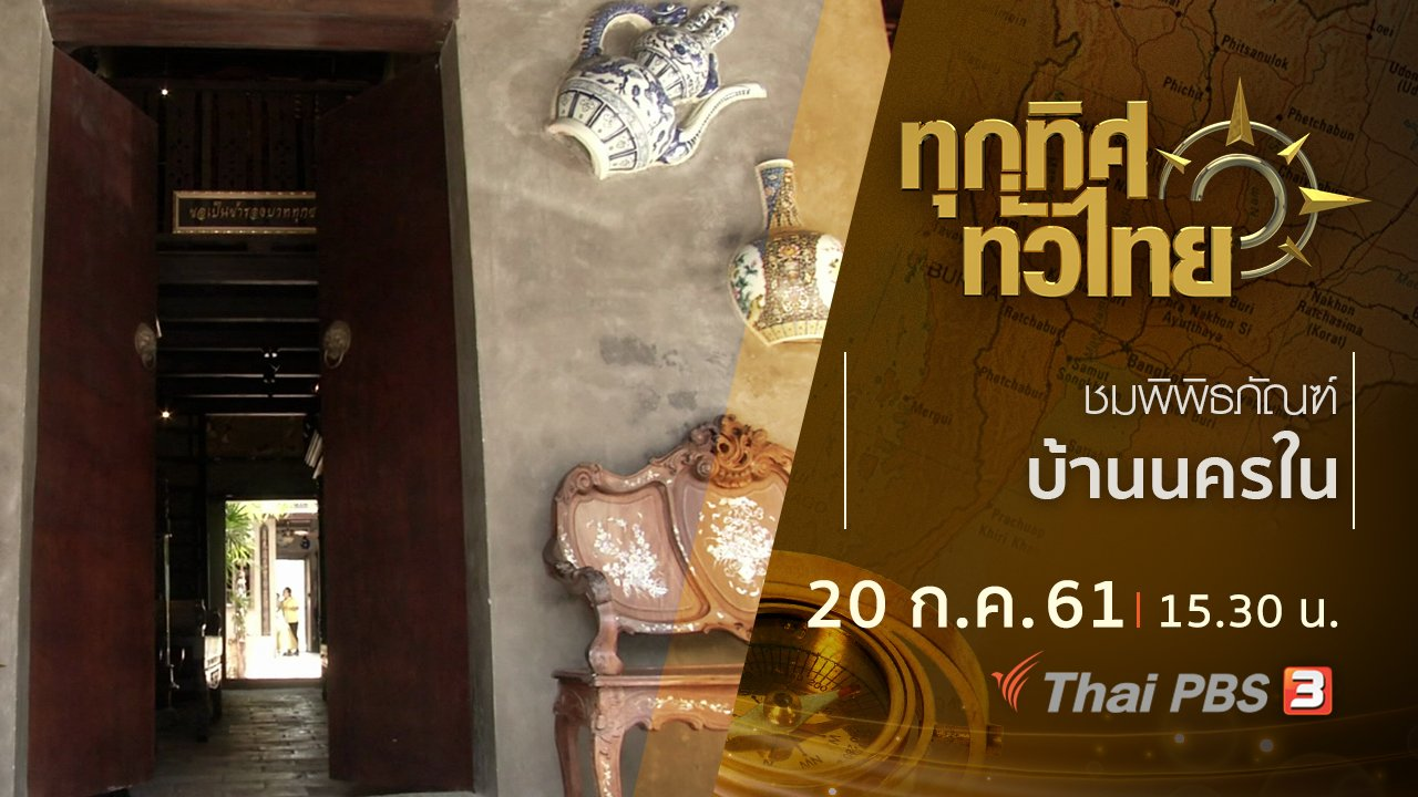 ทุกทิศทั่วไทย - ประเด็นข่าว ( 20 ก.ค. 61)