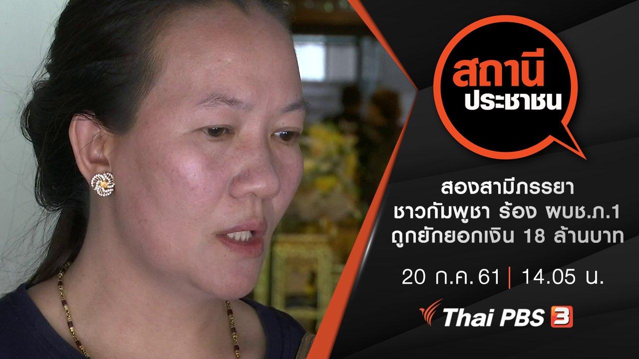 สถานีประชาชน - สองสามีภรรยาชาวกัมพูชา ร้อง ผบช.ภ.1 ถูกยักยอกเงิน 18 ล้านบาท