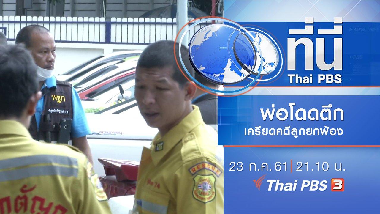 ที่นี่ Thai PBS - ประเด็นข่าว ( 23 ก.ค. 61)