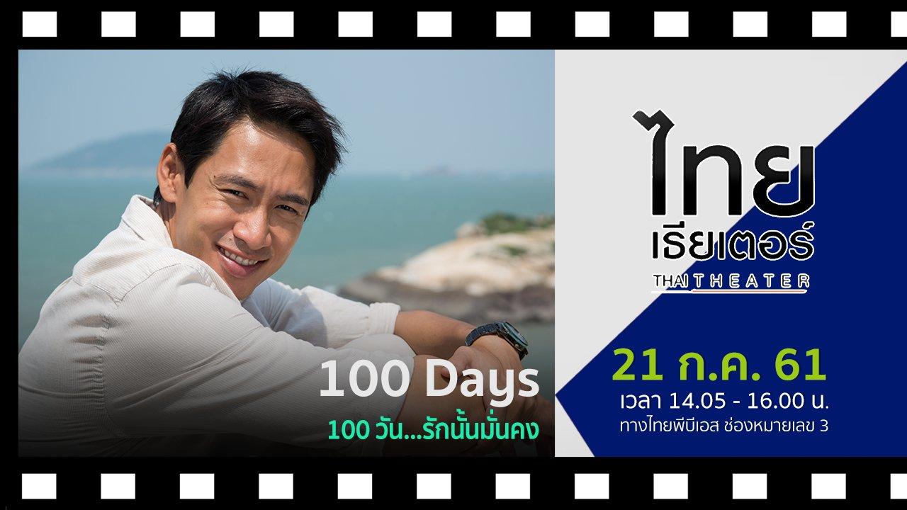 ไทยเธียเตอร์ - 100 Days 100 วัน...รักนั้นมั่นคง