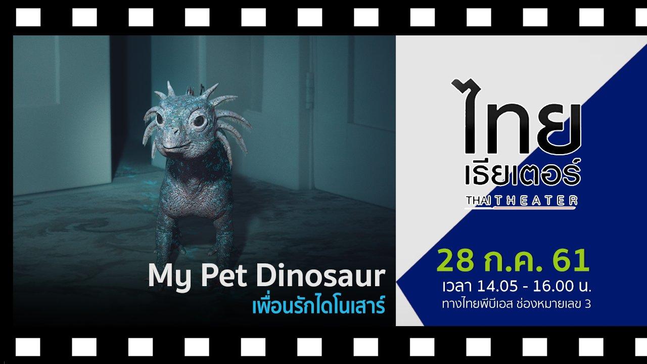 ไทยเธียเตอร์ - My Pet Dinosaur เพื่อนรักไดโนเสาร์
