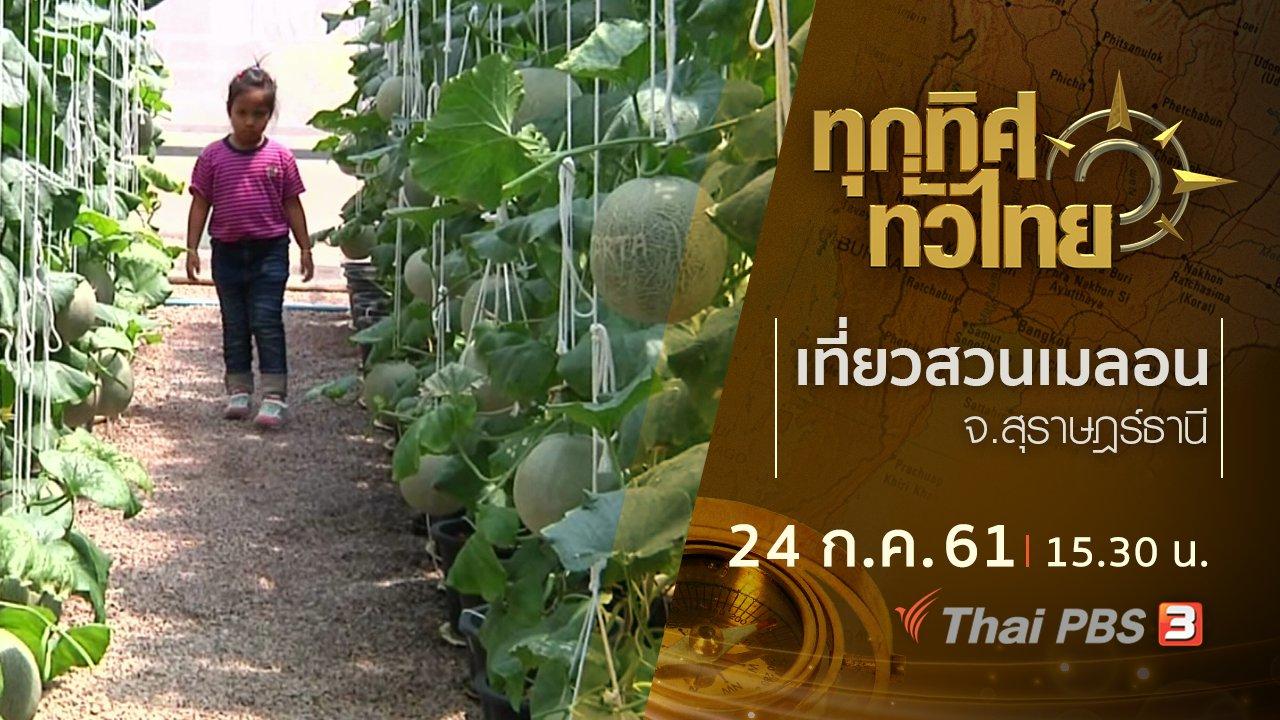 ทุกทิศทั่วไทย - ประเด็นข่าว ( 24 ก.ค. 61)