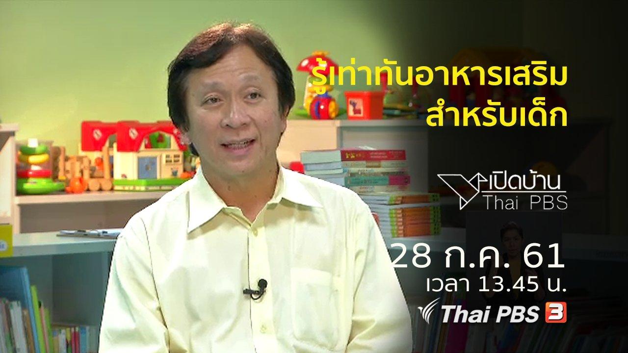 เปิดบ้าน Thai PBS - รู้เท่าทันอาหารเสริมสำหรับเด็ก