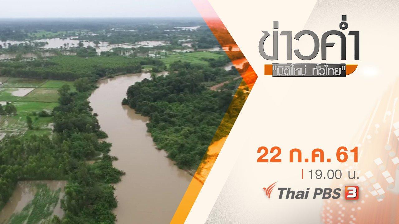 ข่าวค่ำ มิติใหม่ทั่วไทย - ประเด็นข่าว ( 22 ก.ค. 61)