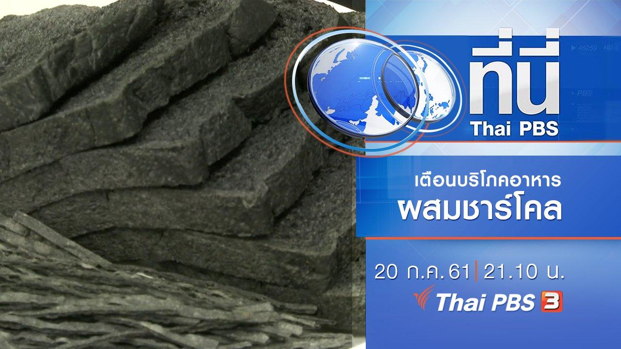 ที่นี่ Thai PBS - ประเด็นข่าว ( 20 ก.ค. 61)