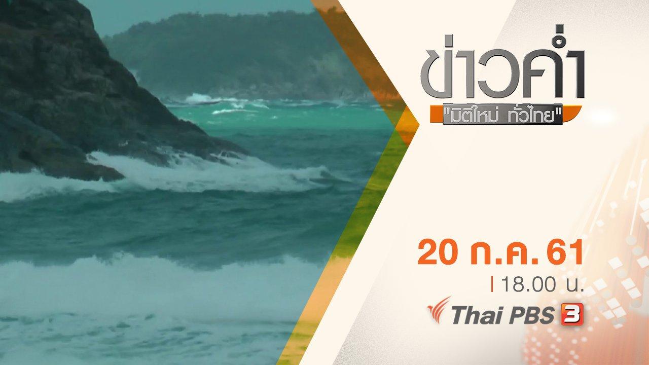 ข่าวค่ำ มิติใหม่ทั่วไทย - ประเด็นข่าว ( 20 ก.ค. 61)