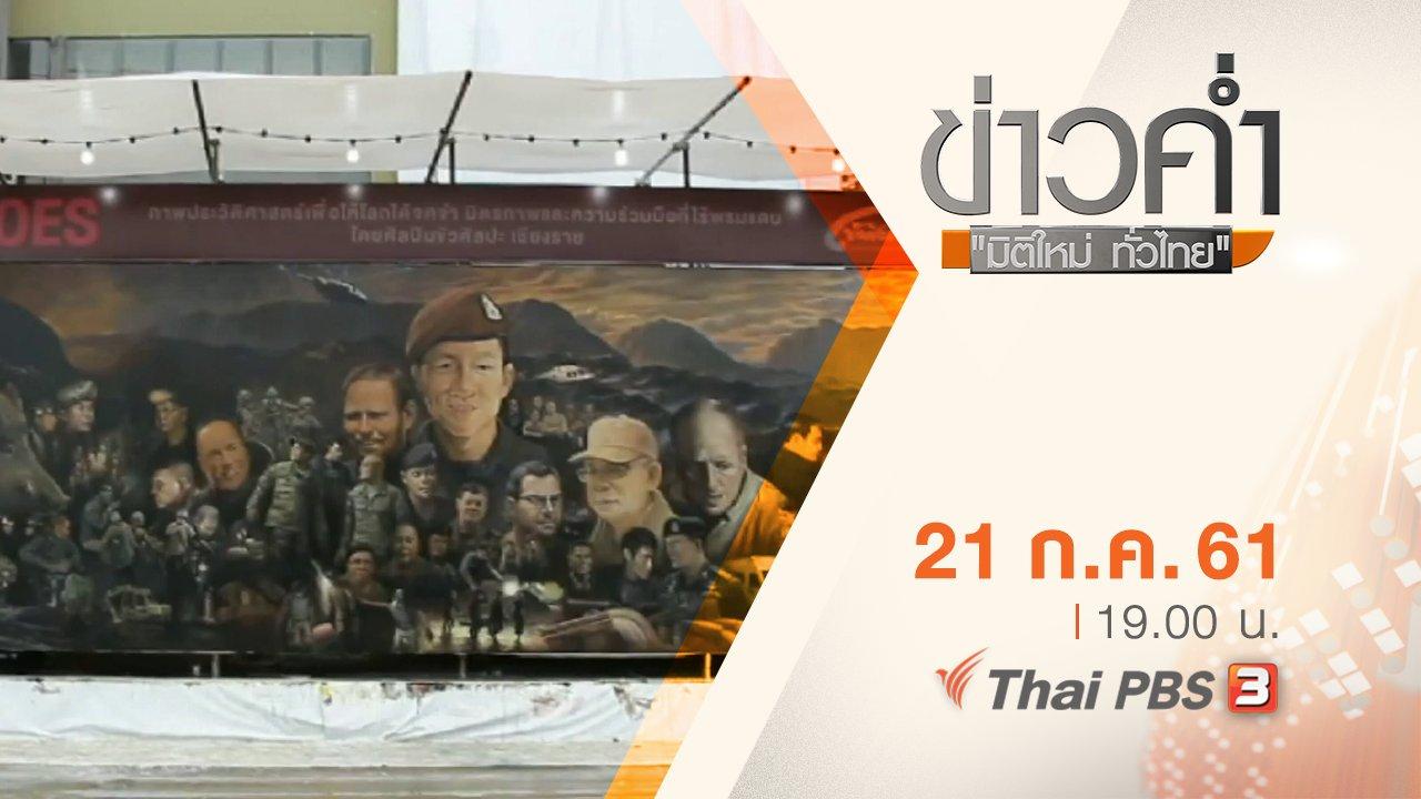 ข่าวค่ำ มิติใหม่ทั่วไทย - ประเด็นข่าว ( 21 ก.ค. 61)