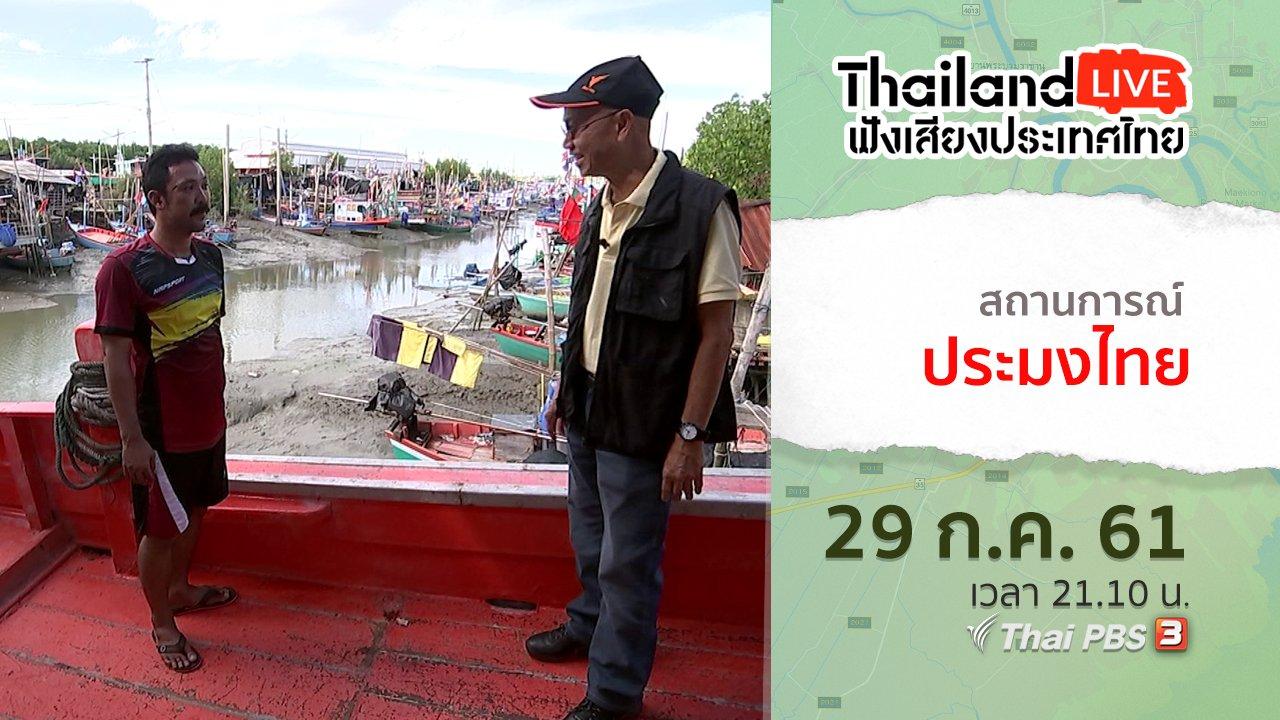ฟังเสียงประเทศไทย - สถานการณ์ประมงไทย