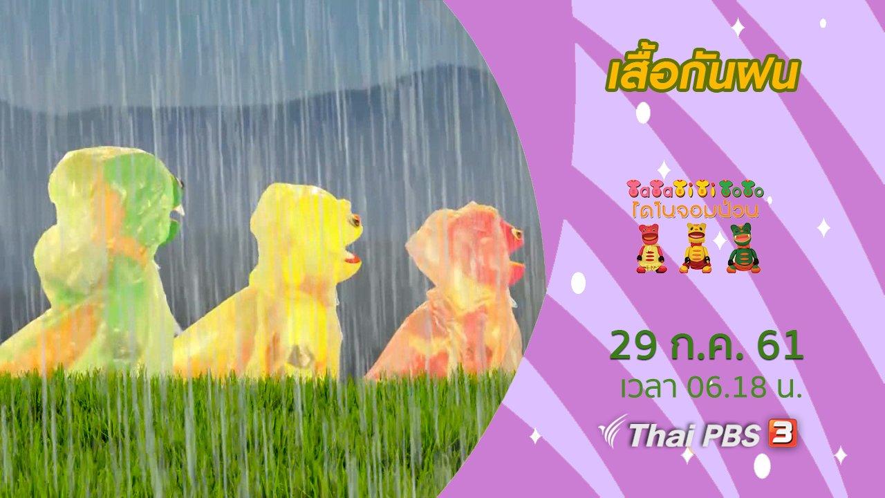 TataTitiToto ไดโนมหัศจรรย์ - เสื้อกันฝน