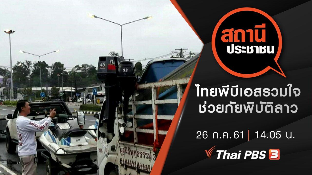 สถานีประชาชน - ไทยพีบีเอส รวมใจช่วยภัยพิบัติลาว
