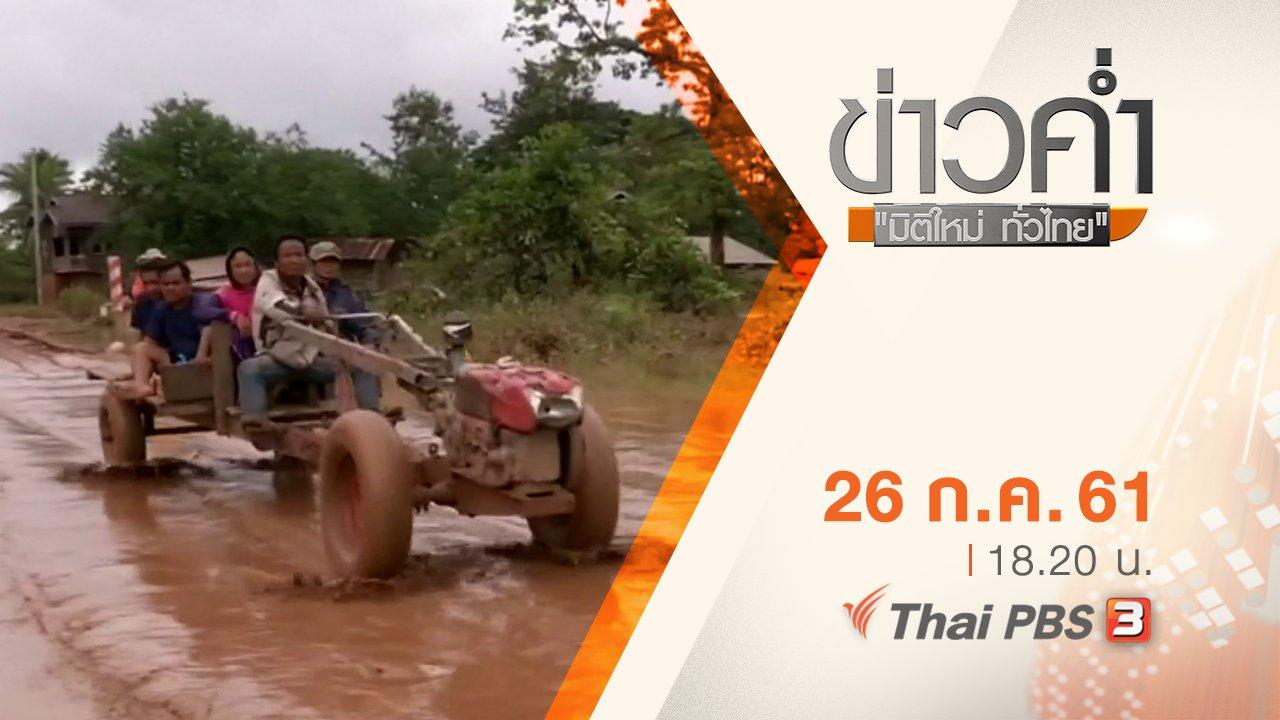 ข่าวค่ำ มิติใหม่ทั่วไทย - ประเด็นข่าว ( 26 ก.ค. 61)