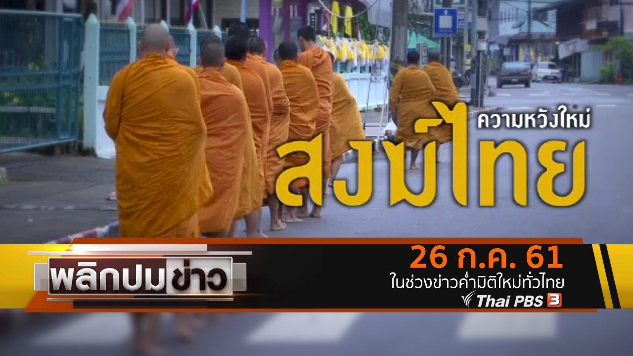 พลิกปมข่าว - ความหวังใหม่สงฆ์ไทย