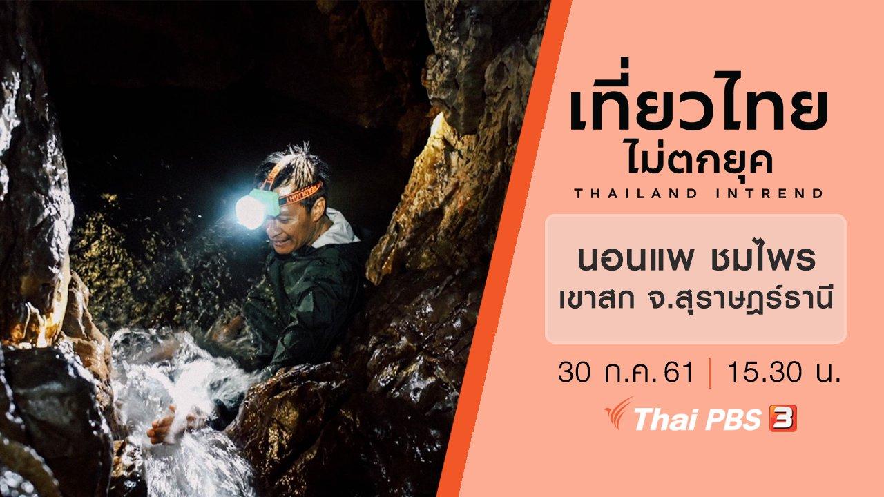 เที่ยวไทยไม่ตกยุค - นอนแพ ชมไพร..ที่เขาสก จังหวัดสุราษฎร์ธานี