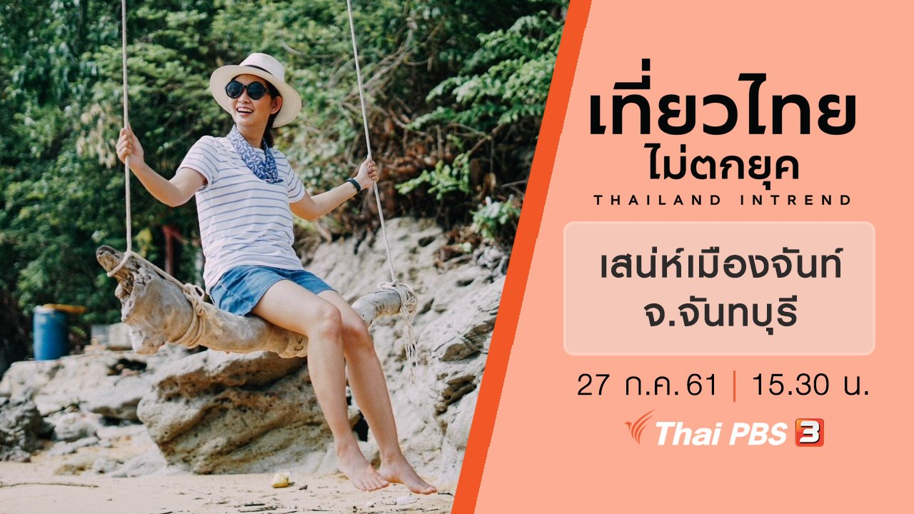 เที่ยวไทยไม่ตกยุค - เสน่ห์เมืองจันท์  จังหวัดจันทบุรี