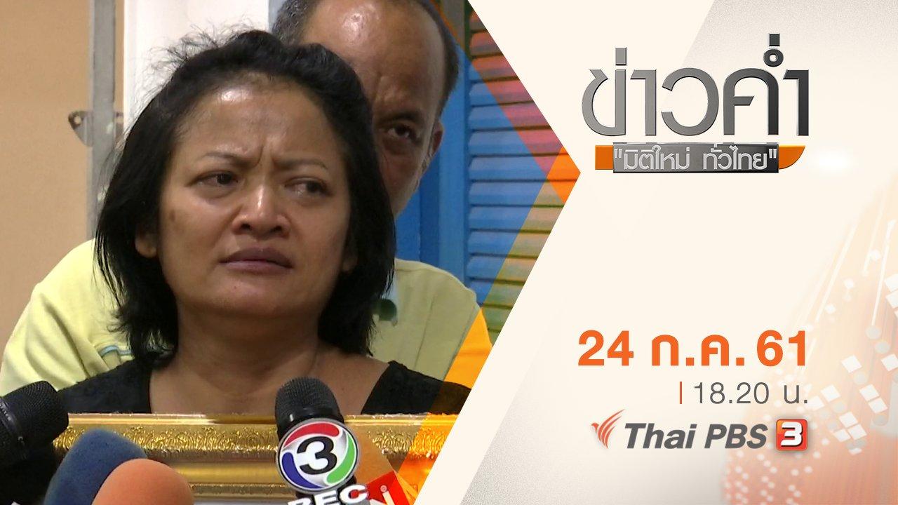 ข่าวค่ำ มิติใหม่ทั่วไทย - ประเด็นข่าว ( 24 ก.ค. 61)
