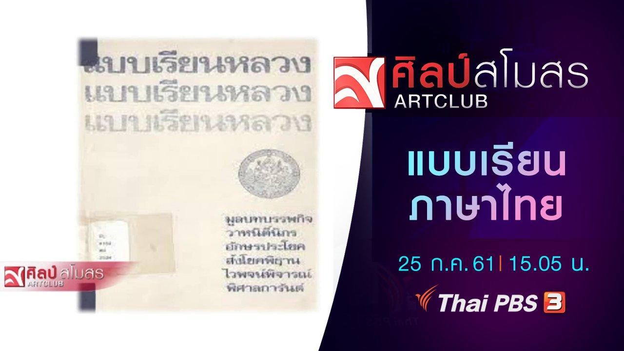 ศิลป์สโมสร - ภาษามหาศาล : แบบเรียนภาษาไทย