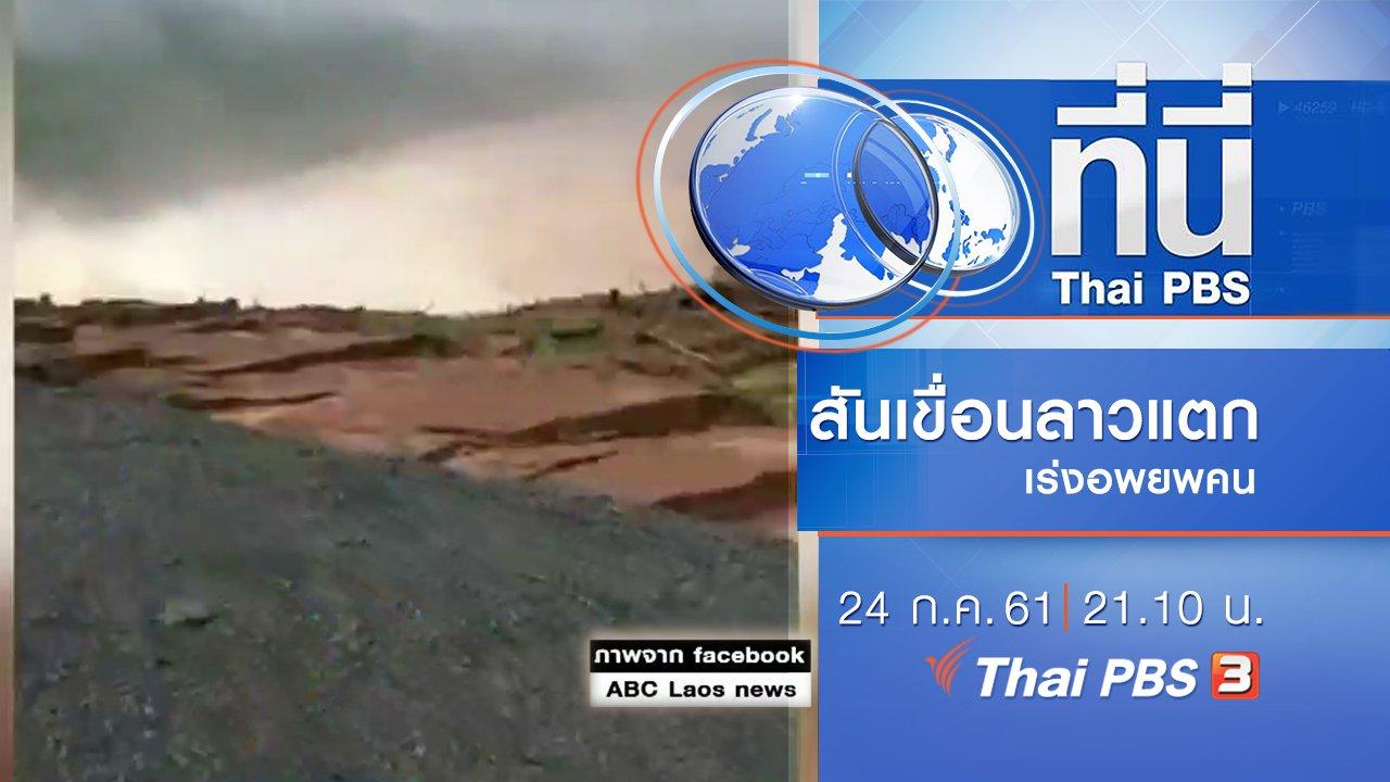 ที่นี่ Thai PBS - ประเด็นข่าว ( 24 ก.ค. 61)