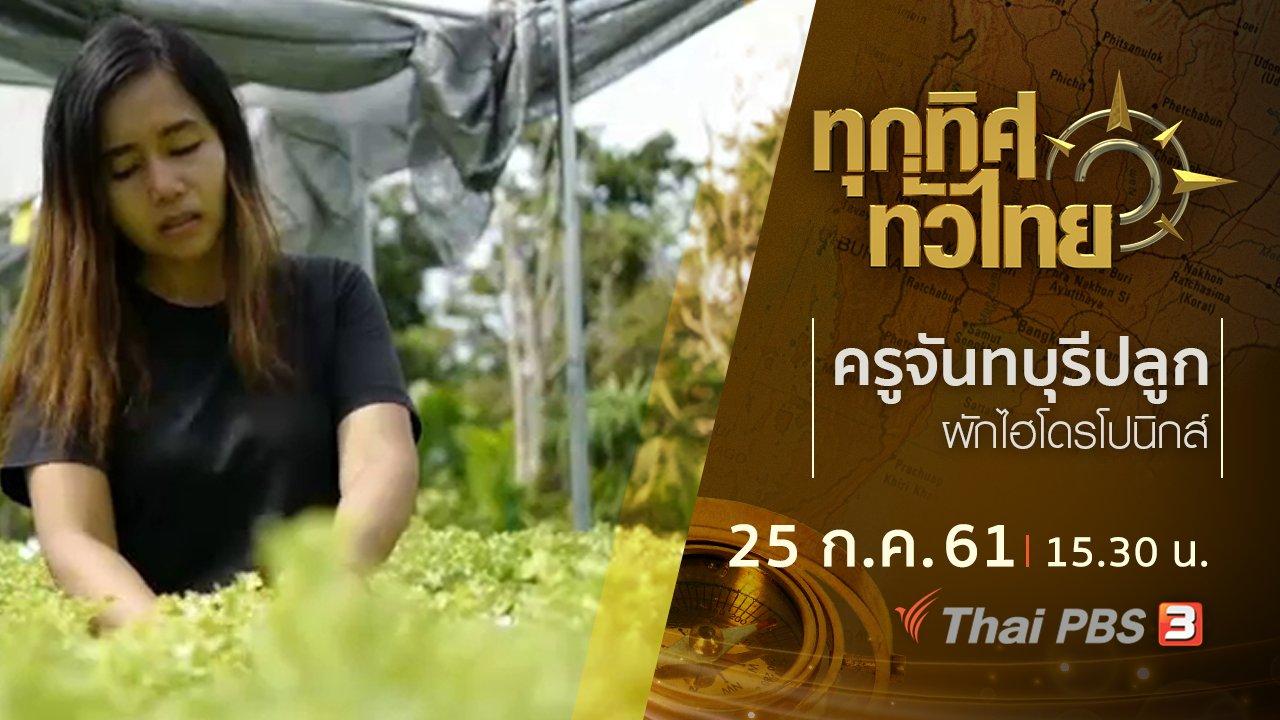 ทุกทิศทั่วไทย - ประเด็นข่าว ( 25 ก.ค. 61)