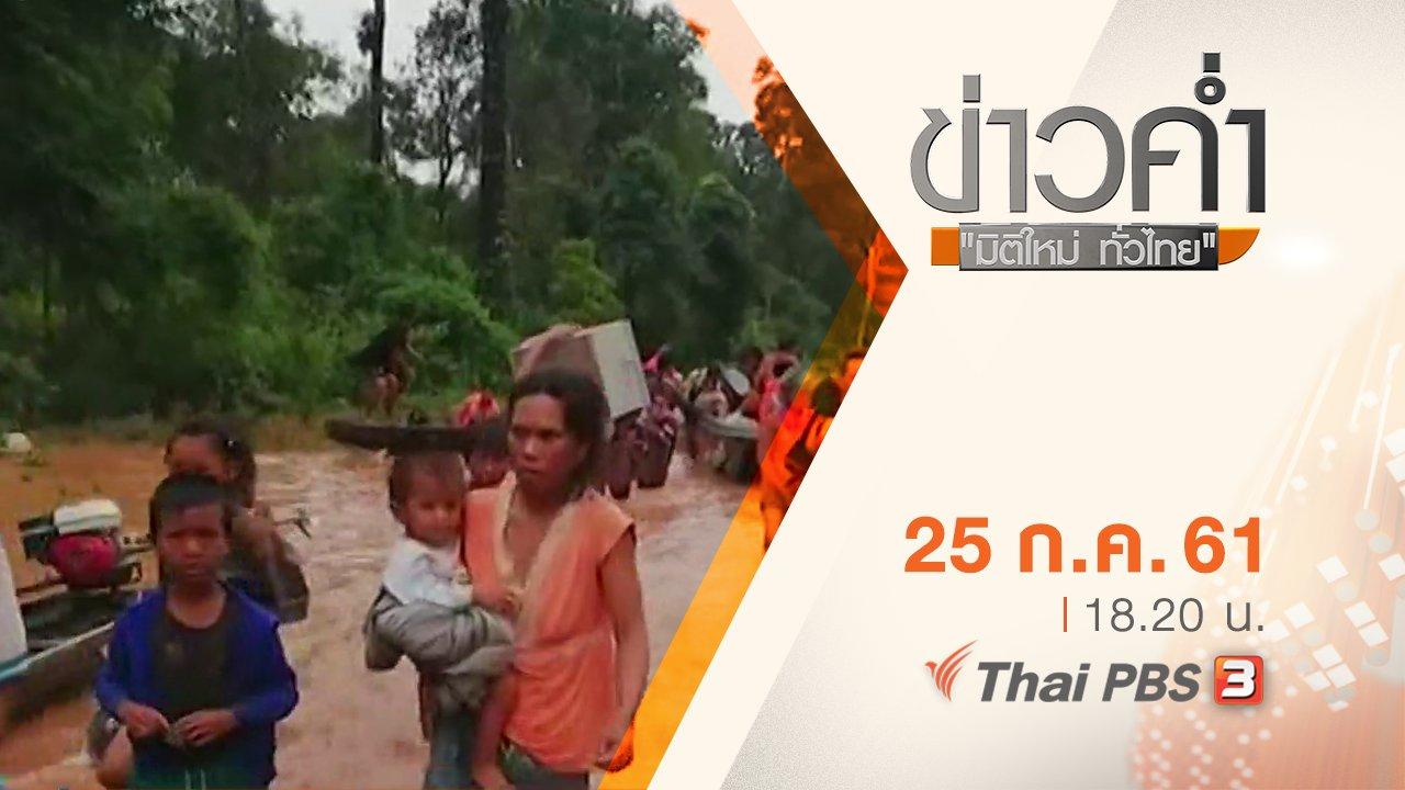 ข่าวค่ำ มิติใหม่ทั่วไทย - ประเด็นข่าว ( 25 ก.ค. 61)