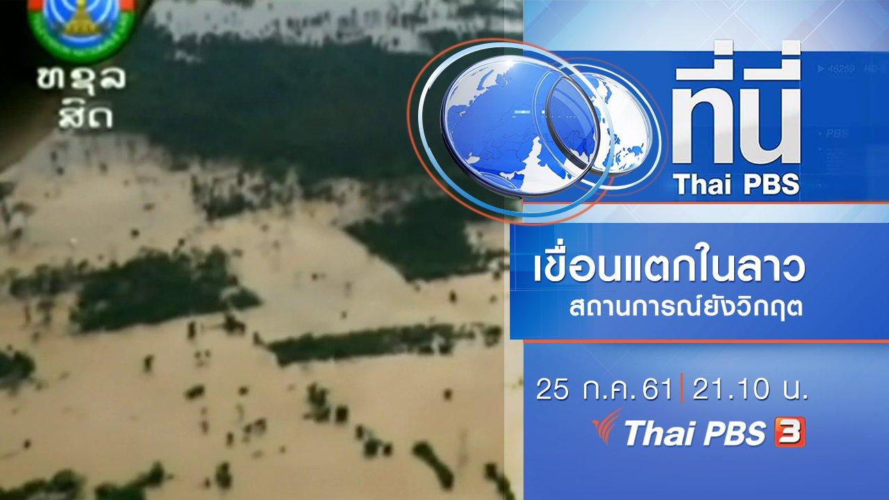 ที่นี่ Thai PBS - ประเด็นข่าว ( 25 ก.ค. 61)