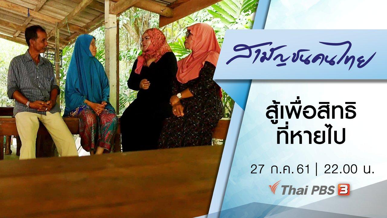 สามัญชนคนไทย - สู้เพื่อสิทธิ...ที่หายไป