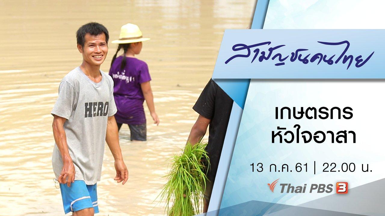 สามัญชนคนไทย - เกษตรกรหัวใจอาสา