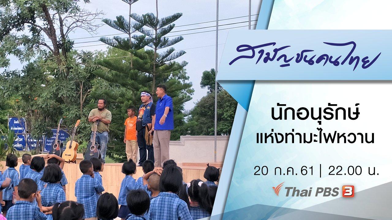 สามัญชนคนไทย - นักอนุรักษ์แห่งท่ามะไฟหวาน