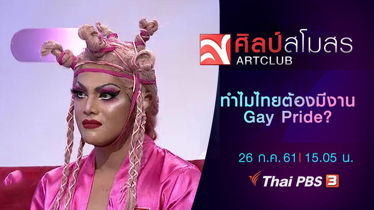 ศิลป์สโมสร - ทำไมไทยต้องมีงาน Gay Pride?