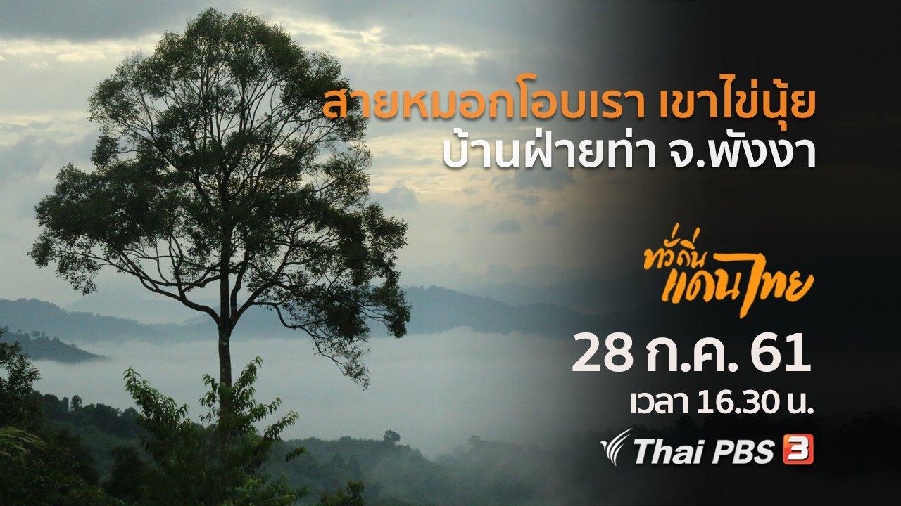 ทั่วถิ่นแดนไทย - สายหมอกโอบเรา เขาไข่นุ้ย บ้านฝ่ายท่า จ.พังงา