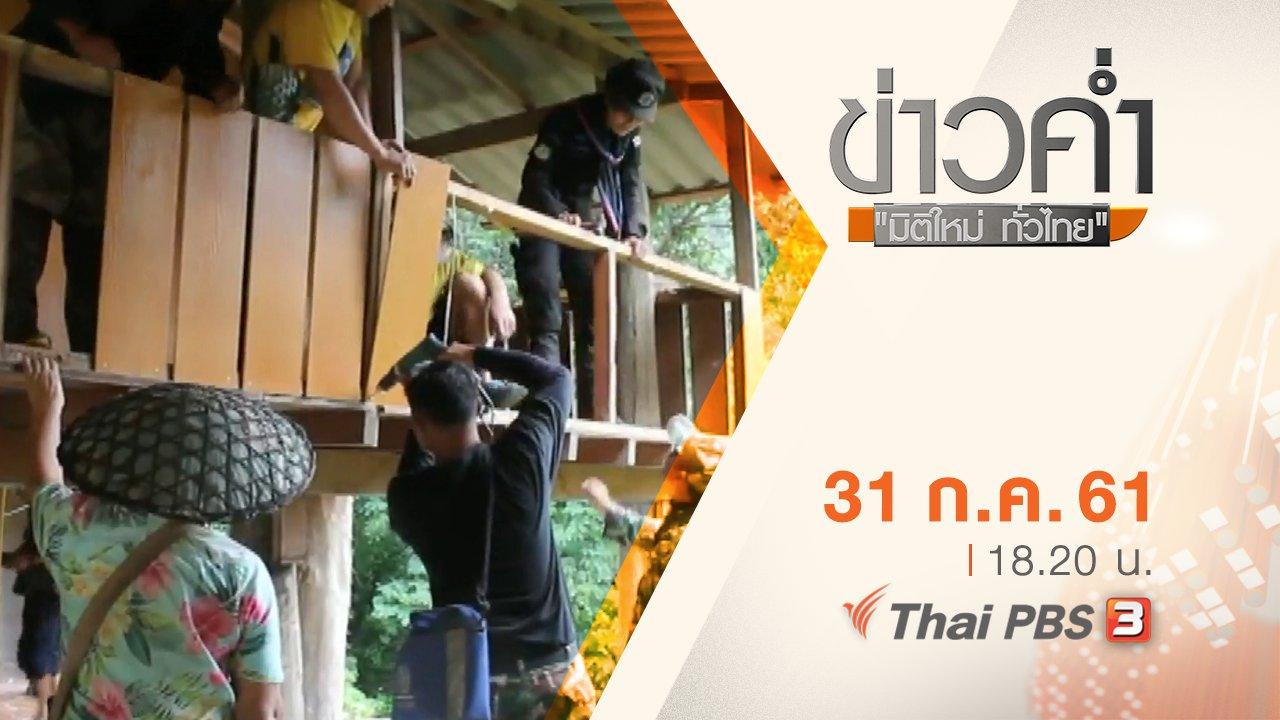 ข่าวค่ำ มิติใหม่ทั่วไทย - ประเด็นข่าว ( 31 ก.ค. 61)