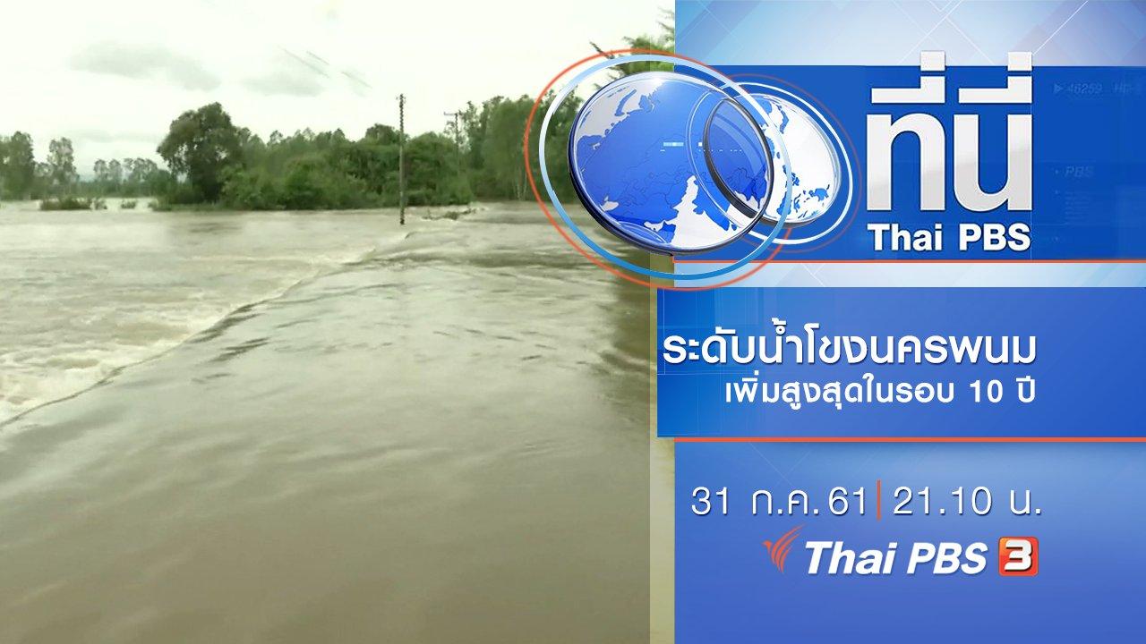 ที่นี่ Thai PBS - ประเด็นข่าว ( 31 ก.ค. 61)