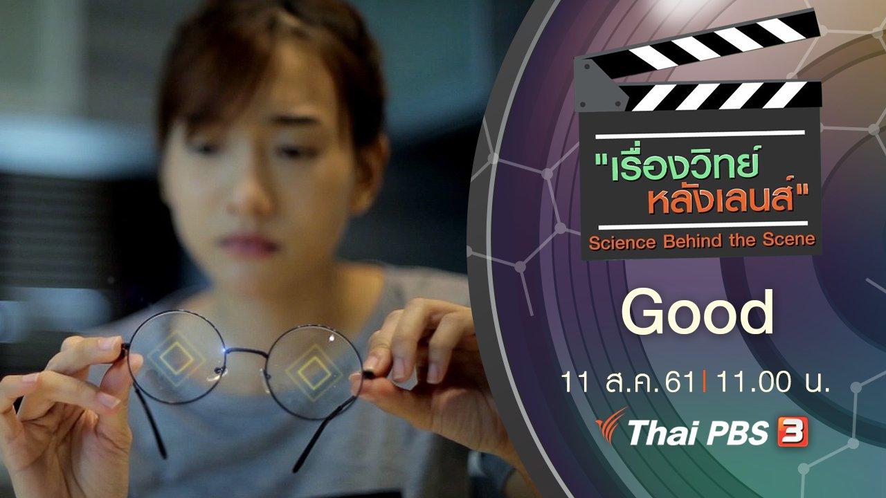 เรื่องวิทย์หลังเลนส์ - Good