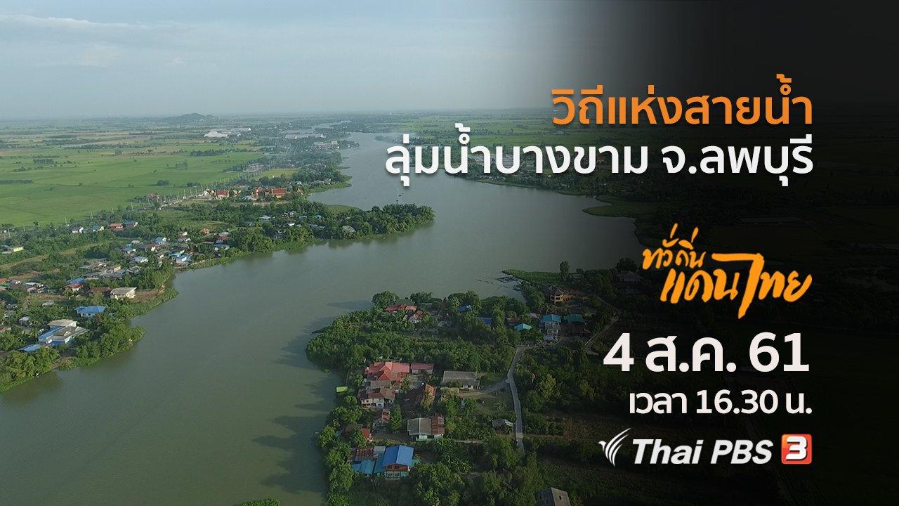 ทั่วถิ่นแดนไทย - วิถีแห่งสายน้ำ ลุ่มน้ำบางขาม จ.ลพบุรี