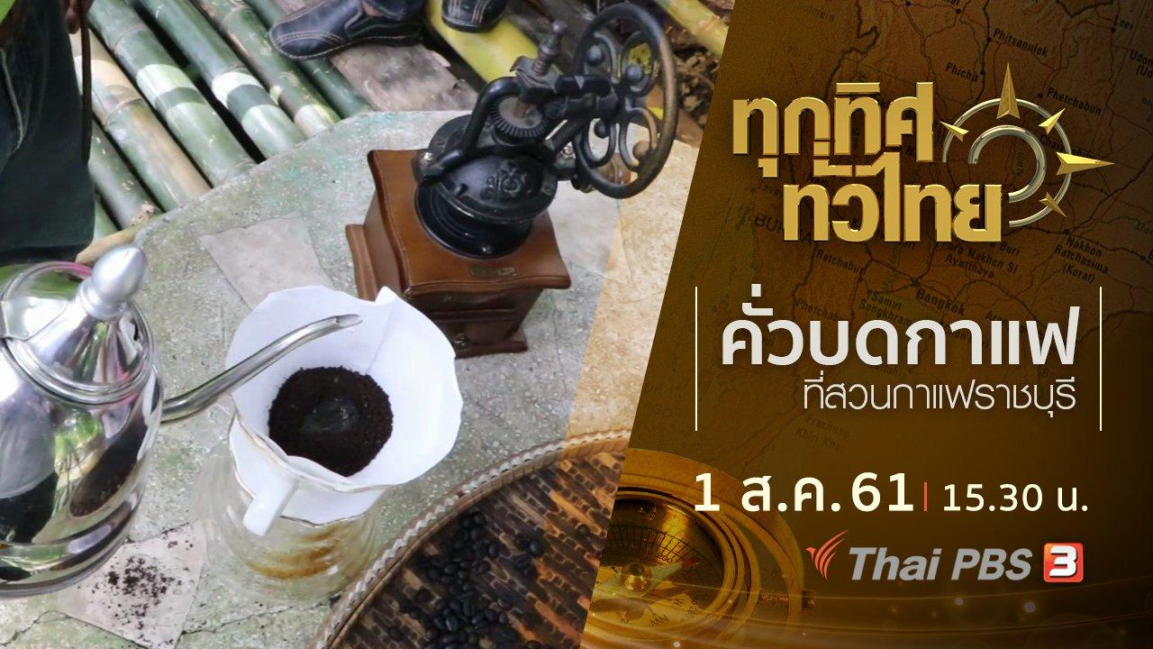 ทุกทิศทั่วไทย - ประเด็นข่าว ( 1 ส.ค. 61)