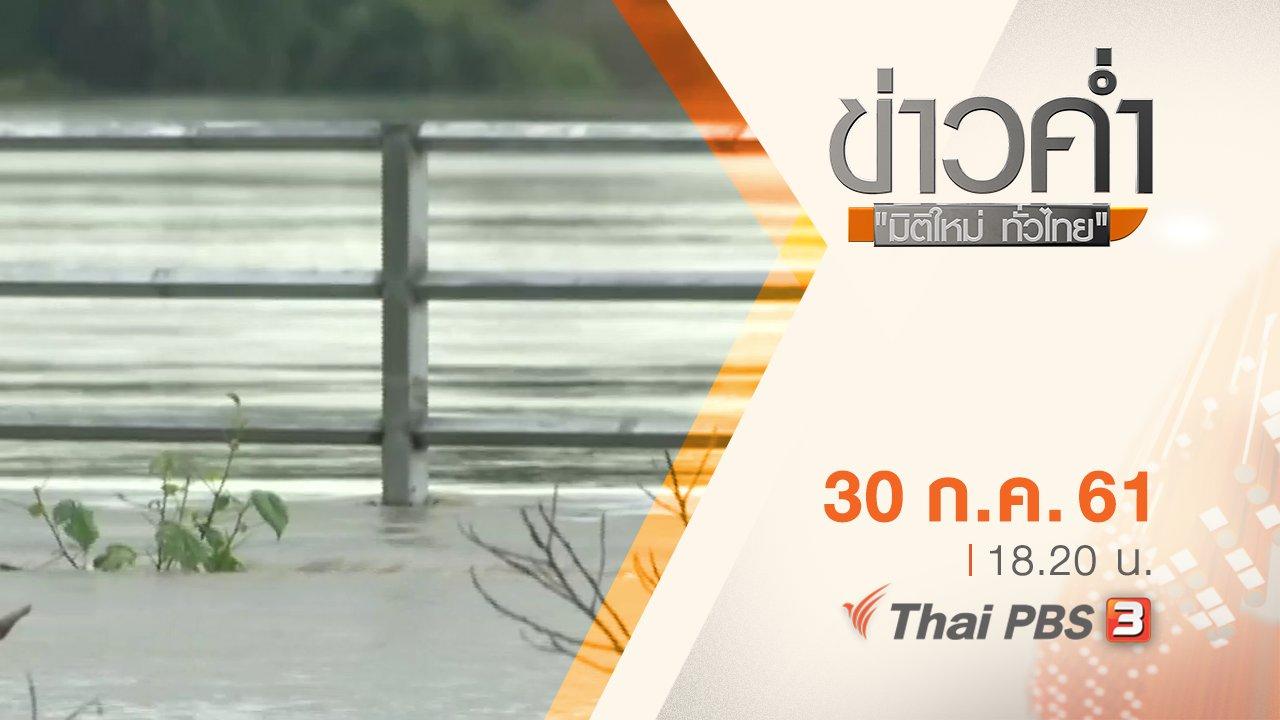 ข่าวค่ำ มิติใหม่ทั่วไทย - ประเด็นข่าว ( 30 ก.ค. 61)
