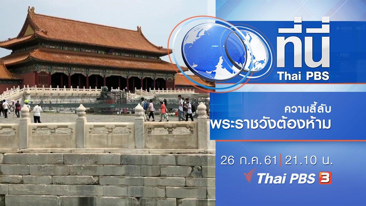 ที่นี่ Thai PBS - ประเด็นข่าว ( 26 ก.ค. 61)