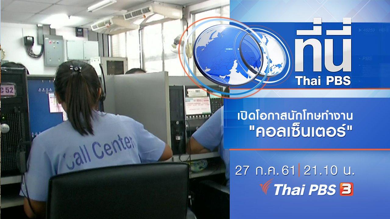 ที่นี่ Thai PBS - ประเด็นข่าว ( 27 ก.ค. 61)