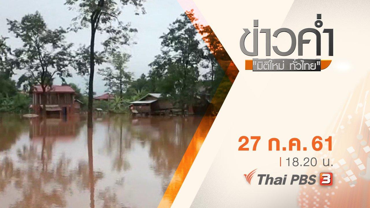 ข่าวค่ำ มิติใหม่ทั่วไทย - ประเด็นข่าว ( 27 ก.ค. 61)