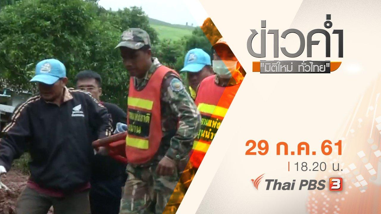 ข่าวค่ำ มิติใหม่ทั่วไทย - ประเด็นข่าว ( 29 ก.ค. 61)