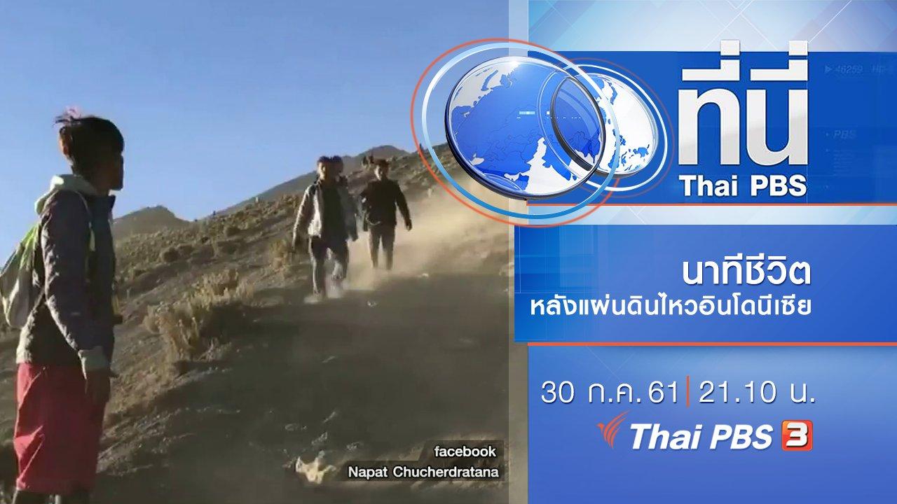 ที่นี่ Thai PBS - ประเด็นข่าว ( 30 ก.ค. 61)