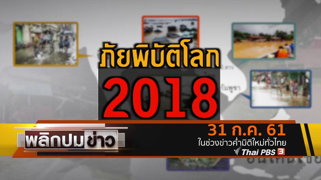 พลิกปมข่าว - ภัยพิบัติโลก 2018